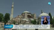 """Световният съвет на църквите: Ердоган да преразгледа решението за """"Св. София"""""""