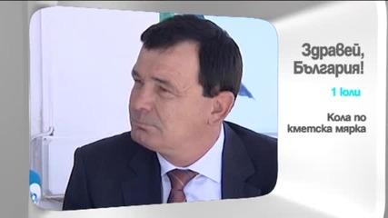 """В """"Здравей, България"""" на 1 юли очаквайте"""