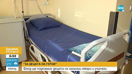 Фонд ще помага на децата на медици и учители, загубили родителите си в битката с COVID-19
