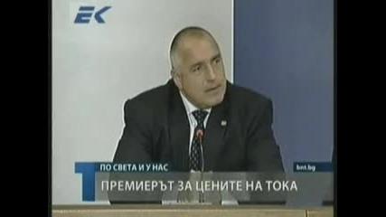 Минчо Христов: Парламентът обслужва латифундисти и крадци на Ддс