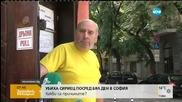 22-годишен сириец беше намушкан в София
