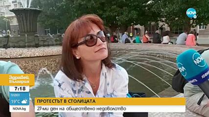 София все още е под блокада, протестът премина без нарушения