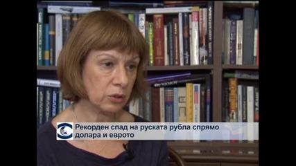 Рекорден спад на руската рубла