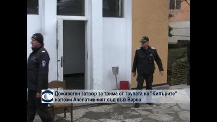 """Доживотен затвор за трима от групата на """"Килърите"""" наложи Апелативният съд във Варна"""