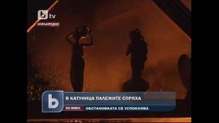 Бунт в с. Катуницa btv Новините 24.09 (извънредни Новини)