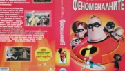 The Incredibles / Феноменалните (2004) Бг Аудио Част 1 Vhs Rip