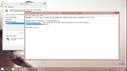 Как да премахнете паролата при Login [ Windows 8 / 8.1 / 10 ]