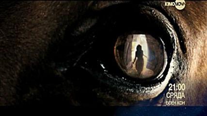 """""""Боен кон"""" Оскари от 21.00 ч. на 22 януари, сряда по KINO NOVA"""