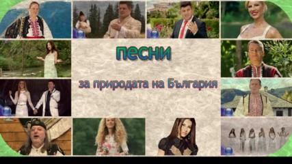 песни за природата на България