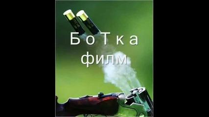 Добрия Злия Лошия - (2014-11-30 01:09:22)боткафилмс