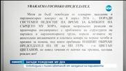 Освободиха с писмо Цветанов от заседание на парламента