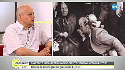 """""""ВАНГА - ЧОВЕК И ФЕНОМЕН"""": Новият филм за Петричката пророчица"""