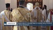 В православните храмове беше отслужена Света литургия по повод Лазаровден