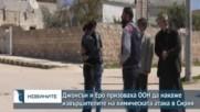 Джонсън и Еро призоваха ООН да накаже извършителите на химическата атака в Сирия
