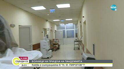"""28 от пациентите с COVID в """"Пирогов"""" са интубирани, нито един не е ваксиниран"""