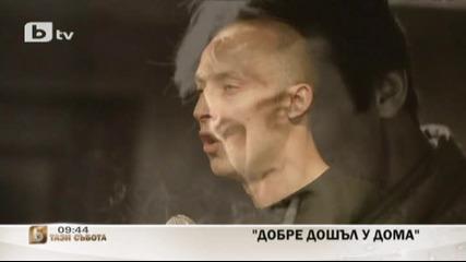 """"""" Добре дошъл у дома """" - филм за Иван Иванов"""