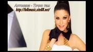 Антонина - Точно там ( Официялната песен ) + Link
