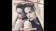 Камелия Тодорова - Цветето е любвеобилно