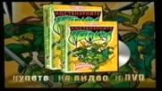 Костенурките нинджа: Атаката на мишеловите [нови епизоди] (2003) Трейлър (Бг Аудио) Айпи Видео