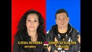 Блиц - Елена Петрова и Димитър Павлов