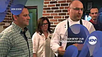 Кошмари в кухнята - тази вечер по Нова (21.04.2016)
