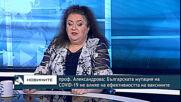 проф. Александрова: Българската мутация на COVID-19 не влияе на ефективността на ваксините