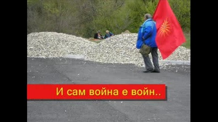 Омо Илинден Пирин Рожен 2006