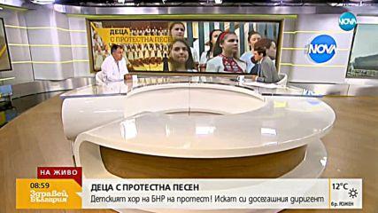 Детският хор на БНР протестира