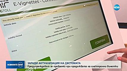 Възможни са проблеми при продажбата на електронни винетки