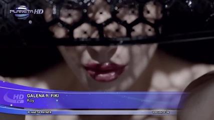 Galena Ft Fiki - Koy / Галена ft. Фики - Кой 2013