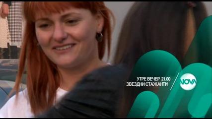 Звездни стажанти - утре вечер по Нова (13.04.2016)