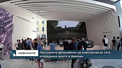 Луксозните автомобили на електрическа тяга откраднаха шоуто в Мюнхен