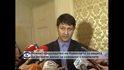 Новият председател на Комисията за личните данни коментира скандала с подписките на парттиите