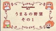 Himouto! Umaru-chan Episode 1