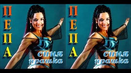 Пепа Петрова - Синя прашка, 2004