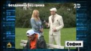 Бездомник без грижа - Господари на ефира (24.09.2014г.)