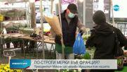 Макрон ще обяви нови мерки срещу коронавируса