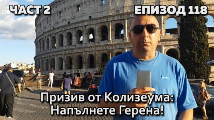 Призив от Колизеума:Напълнете Герена!