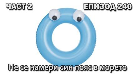 Не се намери син пояс в морето