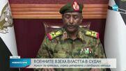 ЗАРАДИ ВОЕНЕН ПРЕВРАТ: Извънредно положение в Судан