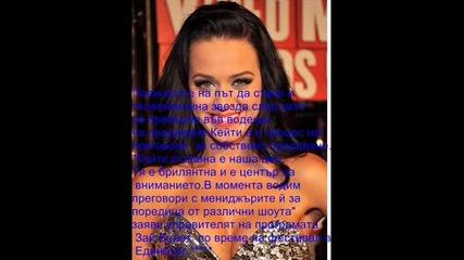 Коя звезда (част2) * Katy Perry*
