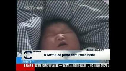 Роди се гигантско бебе в Китай