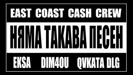 E.c.c.c., Eksa, Dim4ou, Qvkata Dlg - Nqma Takava Pesen