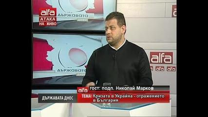 Държавата днес- Николай Марков- Кризата в Украйна-отражението на България. Тв Alfa- Атака 11.03.2014