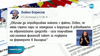 """ЕК е възстановила на България близо 1 млрд. евро към Фонд """"Земеделие"""""""