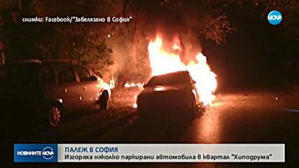 Запалиха няколко паркирани коли в София