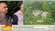 ЗАРАДИ СВЛАЧИЩЕ: Ще се окаже ли Рилският манастир откъснат от света?
