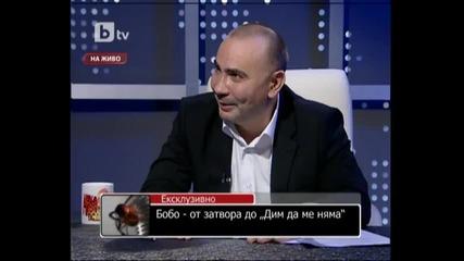 Bobo при Росен - От Затвора до Дим да ме няма