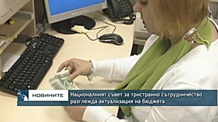Националният съвет за тристранно сътрудничество разглежда актуализация на бюджета