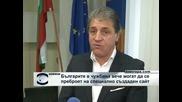 Българите в чужбина ще могат да се броят на специален сайт
